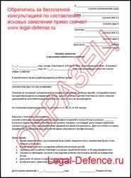 Исковое заявление в суд на работодателя образцы