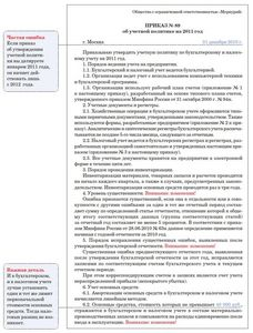 Учетная Политика Для Ук Применяющих Усн На 2015 Год Образец - фото 4