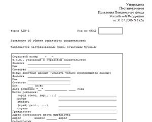 Медицинская справка в связи со сменой фамилии Справка от гастроэнтеролога Текстильщики