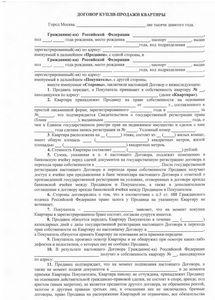 бланк договора дарени¤ земельного участка росреестр - фото 8