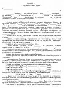 Письмо к договору цессии образец