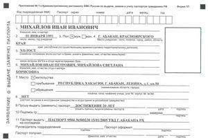 образец заполнения бланка на замену паспорта 45 лет