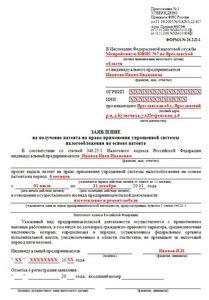Образец заполнения патентного формуляра