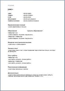 Образец резюме на работу системного администратора