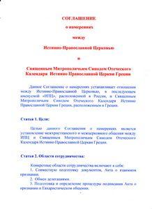 Договор О Намерениях Выполнения Работ Образец - фото 7