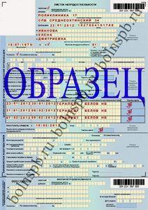 Фсс больничный лист Москва Якиманка