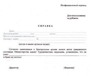 договор подряда с гражданином украины образец
