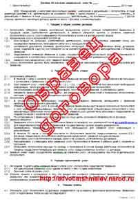 договор субподряда по государственному контракту образец - фото 7