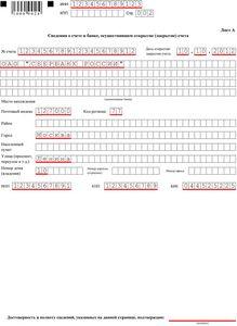 Передача отчетности в ИФНС (налоговая) - ЭЦП 1С Отчетность