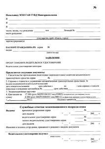 скачать бланк заявления для замены водительского удостоверения 2015