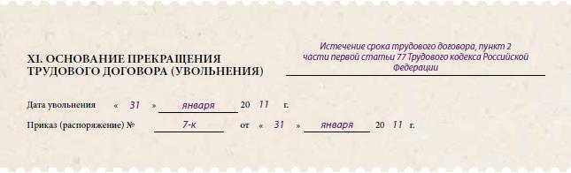 Образец Расторжения Трудового Договора по Соглашению Сторон