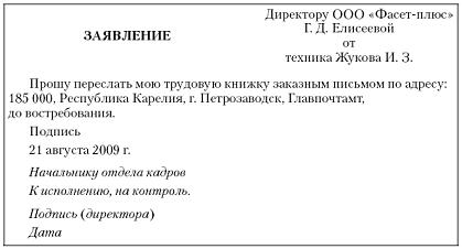 Заявление на отправку трудовой книжки по почте образец