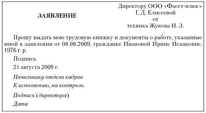 гороскоп заявление об увольнкнии отправить по почте рейсы комфортабельном транспорте