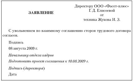 образец приказа и выписки из приказа