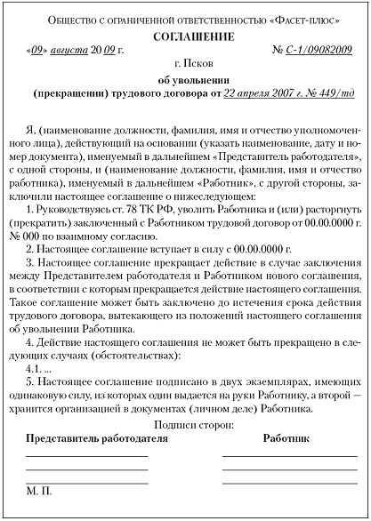 записку расчет при расторжении трудового договора образец