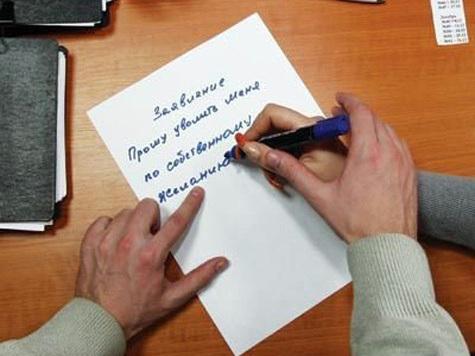 Как написать заявление на расчет без отработки