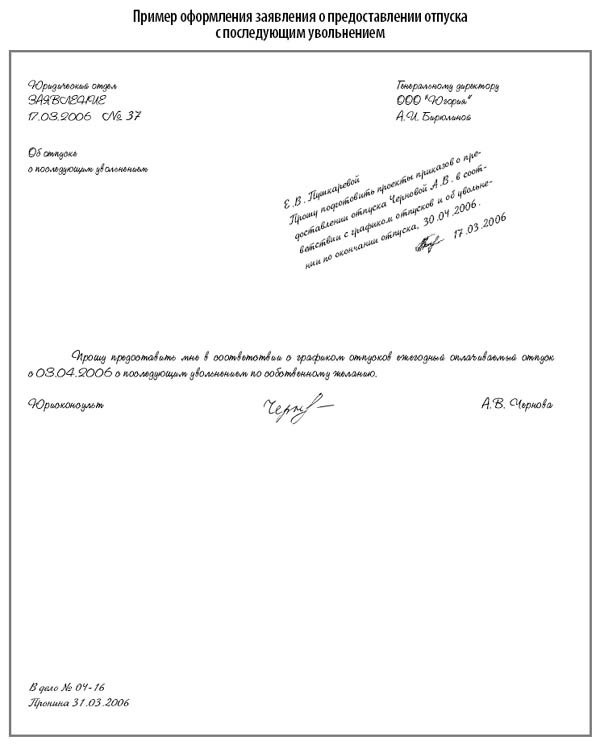Образец заявления на материальную помощь к отпуску - 96b3