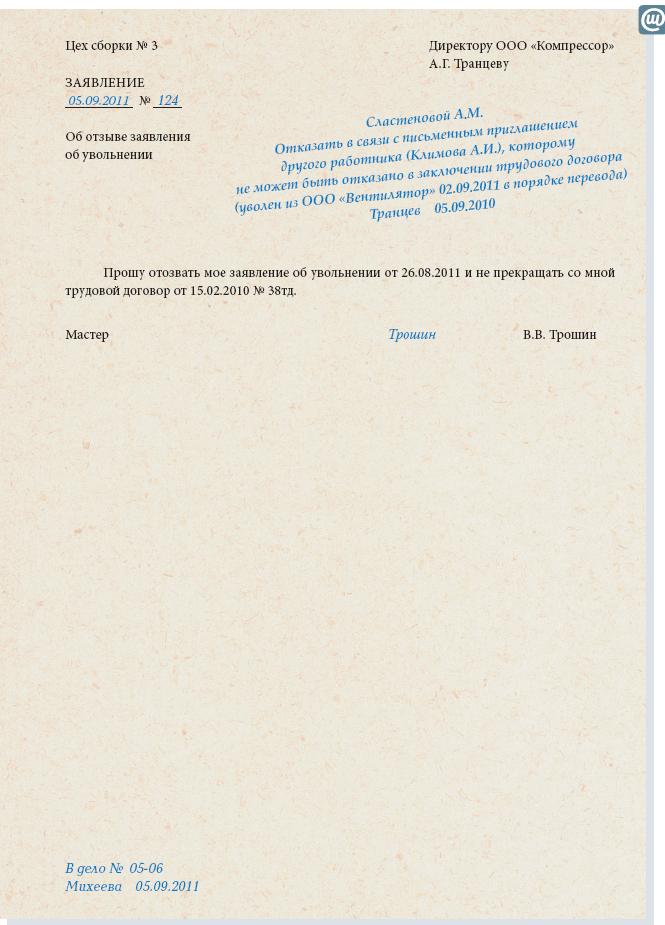 Бланк заявления на увольнение в связи с переездом