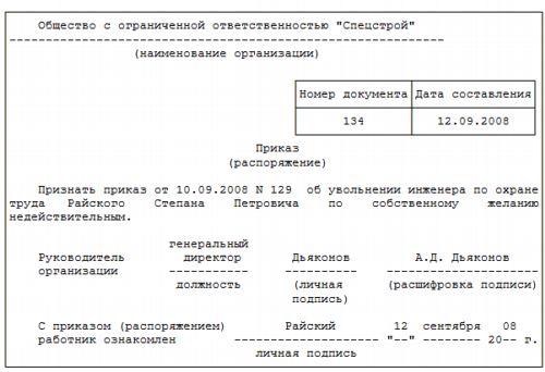 приказ об увольнении образец рб