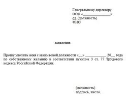 образец заявления на увольнение в украине по собственному желанию - фото 9