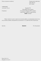 Образец заявления на увольнение в порядке перевода