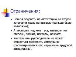 Характеристика На Директора Школы Для Аттестации Образец - фото 9