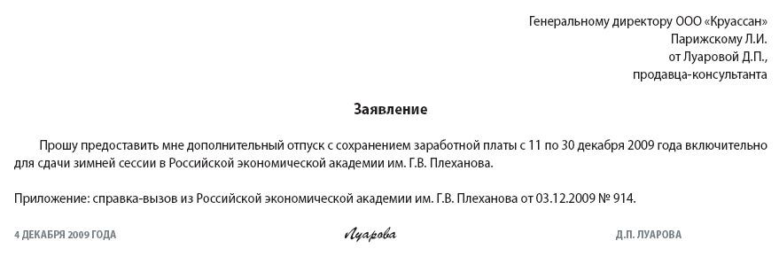 Образец Заявления На Продление Сессии - фото 7