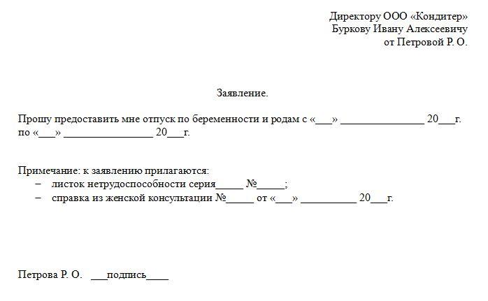 заявление на отпуск с последующим декретным отпуском образец img-1