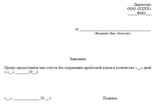 Заявление на 1 сентября по коллективному договору - 2706