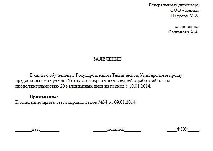 заявление о продлении сессии образец - фото 9