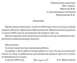 Образец заявления на отпуск по уходу за ребенком до 3 лет украина