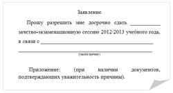 заявление о продлении сессии образец - фото 3