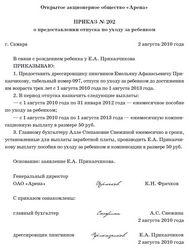 Пример оформления заявления о выходе участника из ООО.