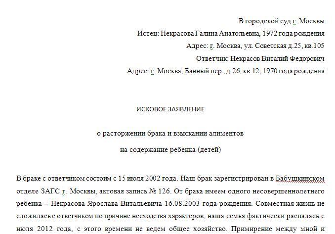 ходатайство в суд образец украина