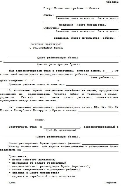 Бланк заявления о расторжении брака в суд рб