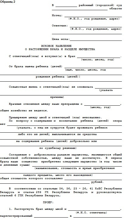 Образец заявление на развод беларусь образец 2015