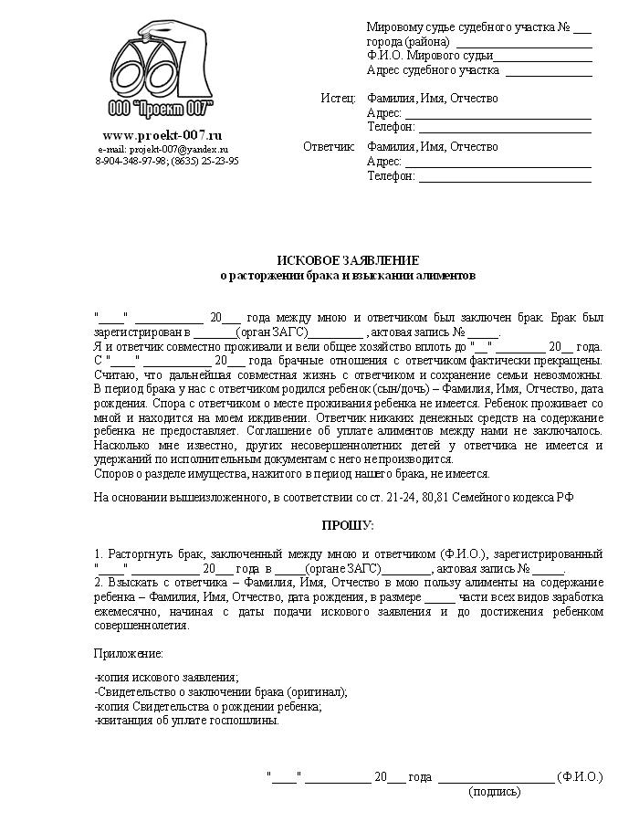 мировое соглашение в гражданском процессе образец украина - фото 7