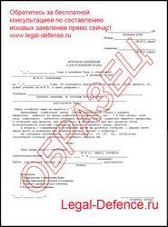 образец заявления на развод через мирового судью