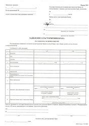 образец бланка заявления о разводе