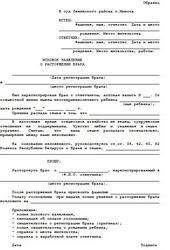 Образец заявления о разводе украина образцы и шаблоны заявлений о.
