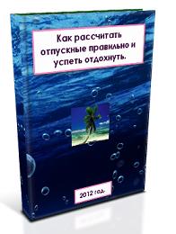 Бухгалтерские документы по оприходованию товара (постановка на баланс).
