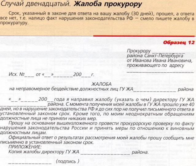 Образец заявления о прекращении выплаты алиментов