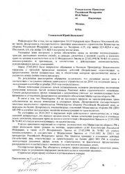 Казахстан Заявление В Прокуратуру Образец - фото 2