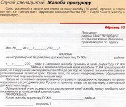 образцы заявлений в администрацию города - фото 5