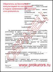 Образцы Заявлений В Управляющую Компанию Жкх - фото 4