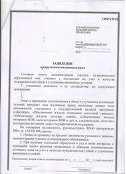 заявление в военную прокуратуру на командира части образец - фото 2