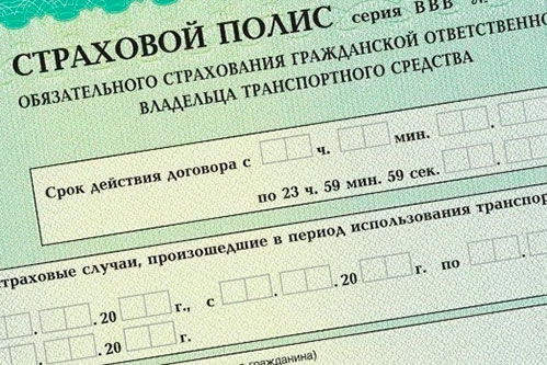 Заявление на осаго без дополнительных услуг - 54
