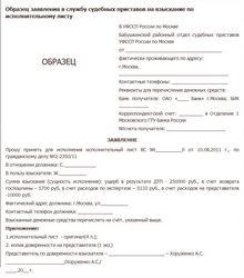 Образец Заявления По Исполнительному Листу Судебному Приставу img-1