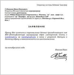 Образец заявление о смене фамилии в отдел кадров