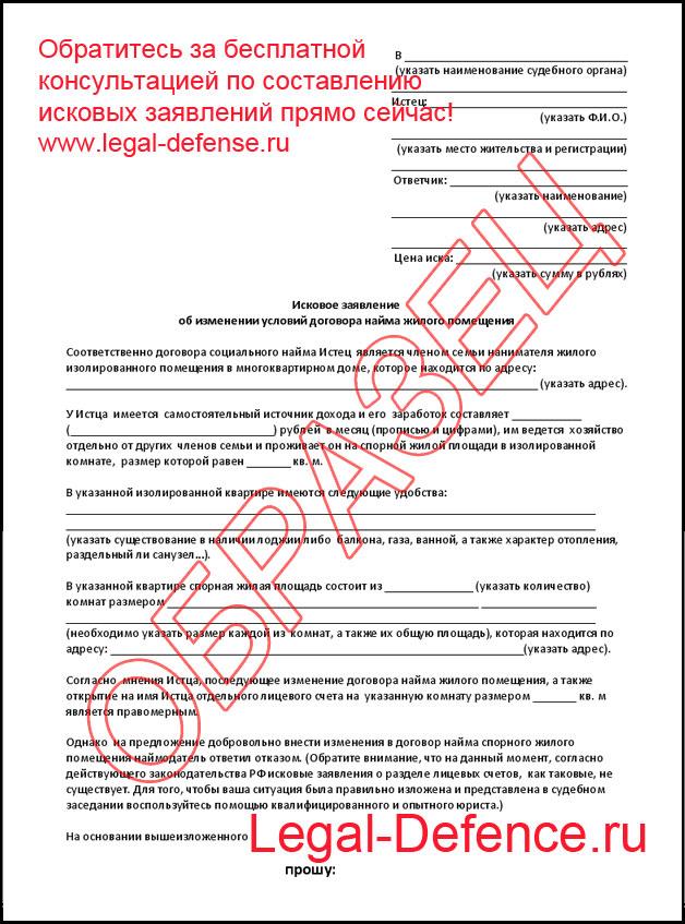 бланк искового заявления о разделении лицевого счета на квартиру
